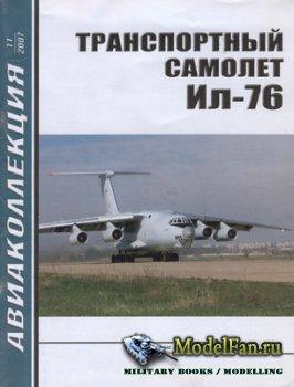 Авиаколлекция №11 2007 - Транспортный самолет Ил-76
