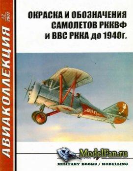 Авиаколлекция №12 2007 - Окраска и обозначения самолетов РККВФ и ВВС РККА д ...