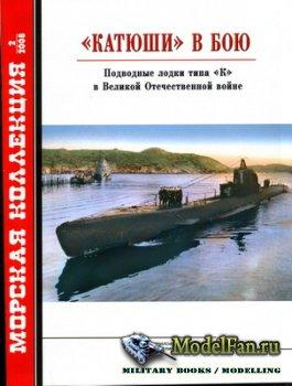 Морская коллекция №2 2008 - «Катюши» в бою. Подводные лодки типа «К» в Вели ...