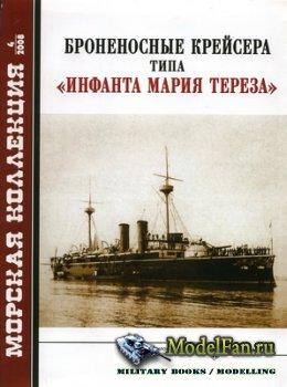 Морская коллекция №4 2008 - Броненосные крейсера типа «Инфанта Мария Тереза ...