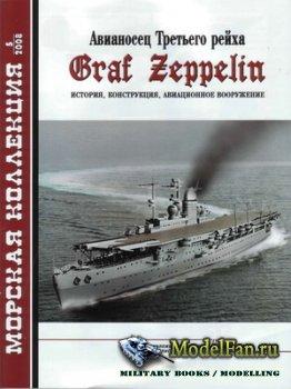 Морская коллекция №5 2008 - Авианосец Третьего рейха «Graf Zeppelin»