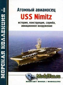 Морская коллекция №7 2008 - Атомный авианосец USS Nimitz