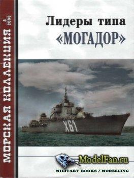 Морская коллекция №8 2008 - Лидеры типа «Могадор»