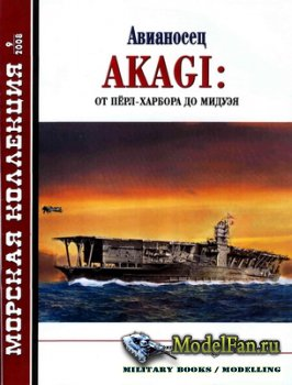 Морская коллекция №9 2008 - Авианосец Akagi: от Пёрл-Харбора до Мидуэя