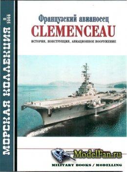 Морская коллекция №11 2008 - Французский авианосец Clemenceau