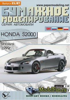 Бумажное моделирование. Выпуск 21 - Honda S2000
