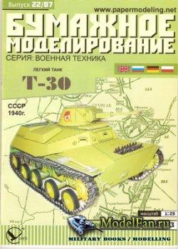 Бумажное моделирование. Выпуск 22 - Легкий танк Т-30