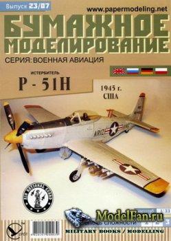 Бумажное моделирование. Выпуск 23 - Истребитель Р-51Н