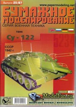 Бумажное моделирование. Выпуск 25 - Танк Су-122