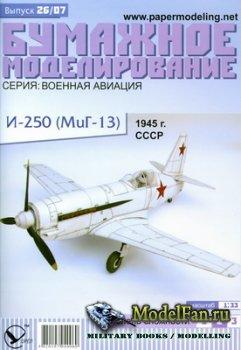 Бумажное моделирование. Выпуск 26 - И-250 (МиГ-13)
