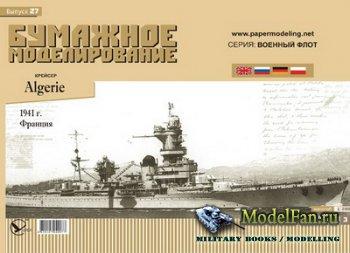 Бумажное моделирование. Выпуск 27 - Крейсер «Algerie»