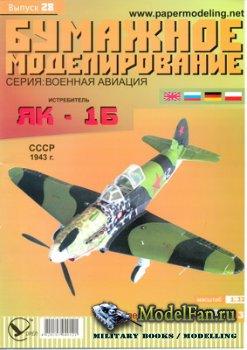Бумажное моделирование. Выпуск 28 - Истребитель Як-1Б