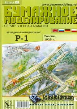 Бумажное моделирование. Выпуск 29 - Разведчик-бомбардровщик Р-1