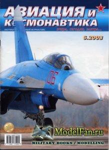 Авиация и Космонавтика вчера, сегодня, завтра 6.2008 (июнь)