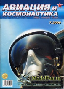 Авиация и Космонавтика вчера, сегодня, завтра 7.2008 (июль)