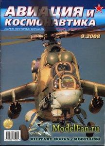 Авиация и Космонавтика вчера, сегодня, завтра 9.2008 (сентябрь)