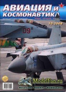 Авиация и Космонавтика вчера, сегодня, завтра 10.2008 (октябрь)