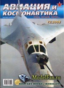 Авиация и Космонавтика вчера, сегодня, завтра 12.2008 (декабрь)