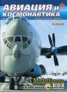 Авиация и Космонавтика вчера, сегодня, завтра 1.2009 (январь)