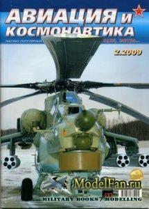 Авиация и Космонавтика вчера, сегодня, завтра 2.2009 (февраль)