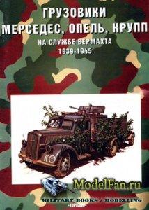 Грузовики Мерседес, Опель, Крупп на службе Вермахта 1939-45
