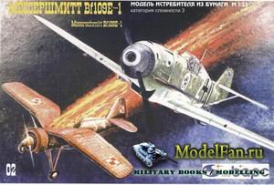 Барс - Messerschmitt Bf 109E-1