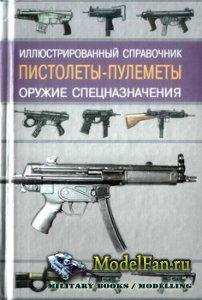 Пистолеты-пулемёты. Оружие спецназначения. Иллюстрированный справочник