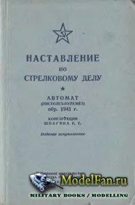 Инструкции по отечественному боевому оружию - Пистолеты-пулеметы