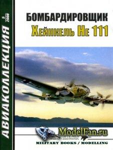 Авиаколлекция №5 2008 - Бомбардировщик He 111