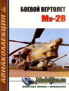Авиаколлекция №6 2008 - Боевой вертолет Ми-28