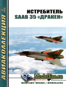 Авиаколлекция №8 2008 - Истребитель SAAB 35 «Дракен»