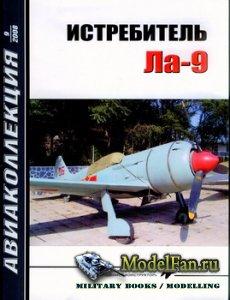Авиаколлекция №9 2008 - Истребитель Ла-9