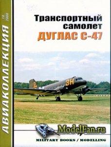 Авиаколлекция №10 2008 - Транспортный самолет Дуглас С-47