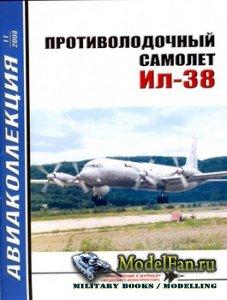 Авиаколлекция №11 2008 - Противолодочный самолет Ил-38