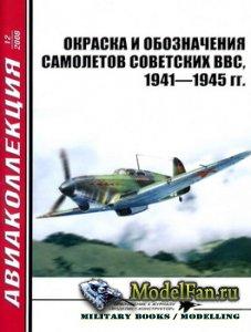 Авиаколлекция №12 2008 - Окраска и обозначения самолетов советских ВВС, 194 ...