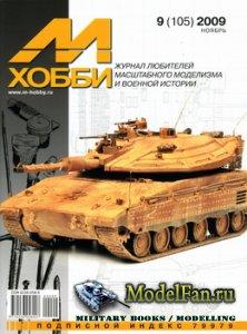 М-Хобби №9 (105) ноябрь 2009