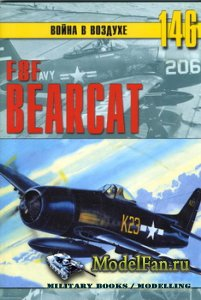 Торнадо - Война в воздухе №146 - F8F «Bearcat»