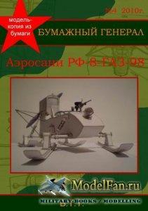 Бумажный генерал №4 2010 - Аэросани РФ-8-ГАЗ-98
