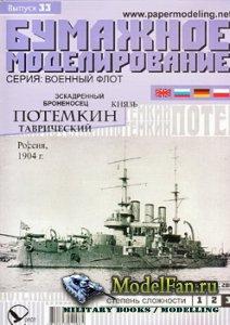 Бумажное моделирование. Выпуск 33 - Эскадренный броненосец «Князь Потемкин  ...