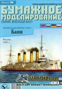 Бумажное моделирование. Выпуск 34 - Броненосный крейсер I ранга «Баян»