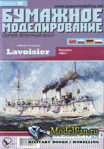 Бумажное моделирование. Выпуск 36 - Крейсер 3-го класса Lavoisier
