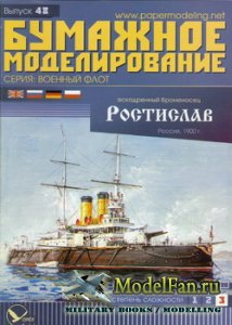 Бумажное моделирование. Выпуск 48 - Эскадренный броненосец «Ростислав»