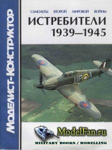 Моделист-конструктор. Специальный выпуск №1 (2002) - Самолеты второй мирово ...