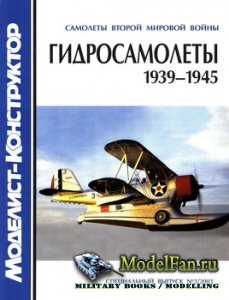 Моделист-конструктор. Специальный выпуск №2 (2003) - Самолеты второй мирово ...