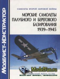 Моделист-конструктор. Специальный выпуск №1 (2004) - Морские самолеты палуб ...