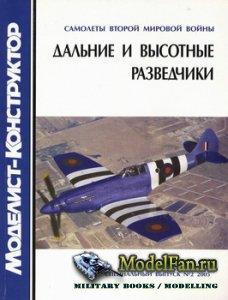 Моделист-конструктор. Специальный выпуск №2 (2005) - Самолеты второй мирово ...