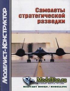 Моделист-конструктор. Специальный выпуск №1 (2006) - Самолеты стратегическо ...