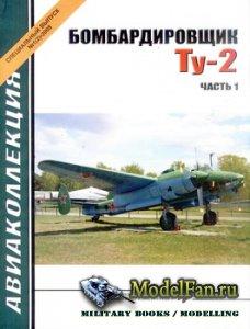 Авиаколлекция. Специальный выпуск №1 (2008) - Бомбардировщик Ту-2 (Часть 1)