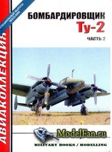 Авиаколлекция. Специальный выпуск №2 (2008) - Бомбардировщик Ту-2 (Часть 2)