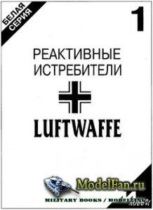 М-Хобби. Белая серия №1 - Реактивные истребители Люфтваффе